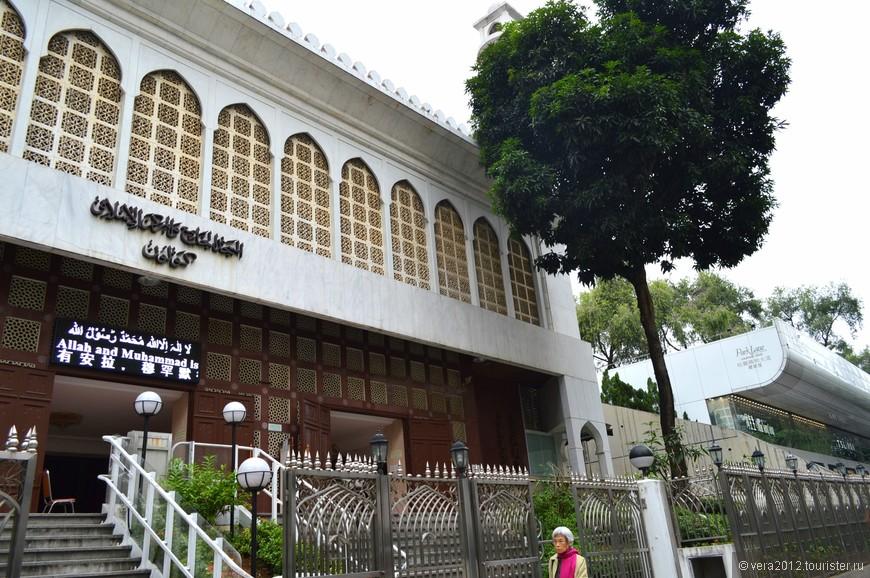 Самая большая  мечеть в Гонконге