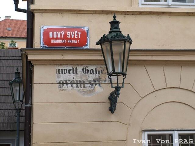 Улицы Нового света. А раньше все было на немецком
