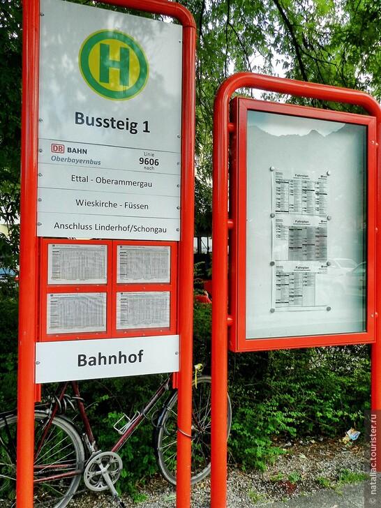 Транспорт Баварии