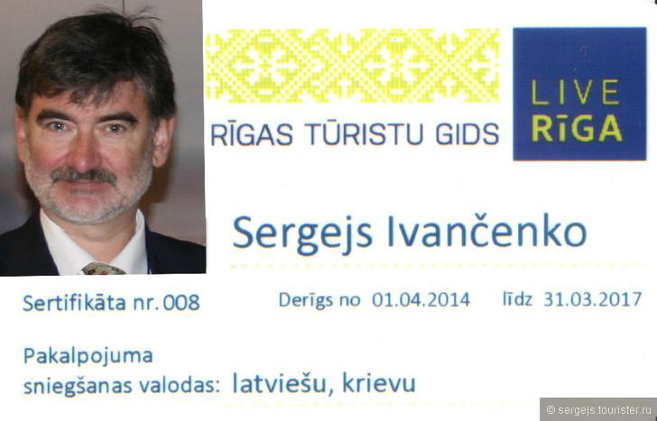 Сертификация рижских гидов