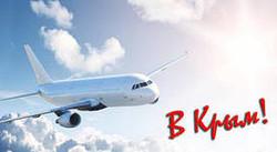 Перелеты в Крым начнут субсидировать летом