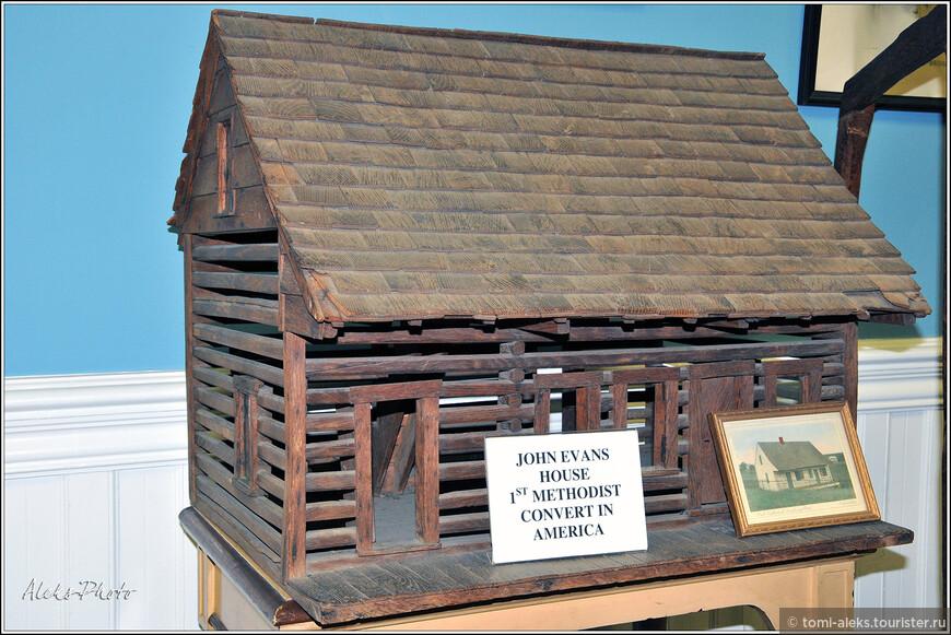 В таких домиках жили первопроходцы, среди которых был Джон Эванс — выходец из методистской семьи Уэльса...