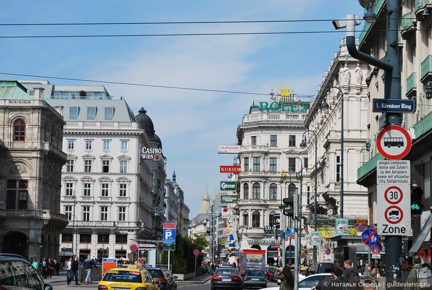 Исторический центр Вены. Улица Каринтии.
