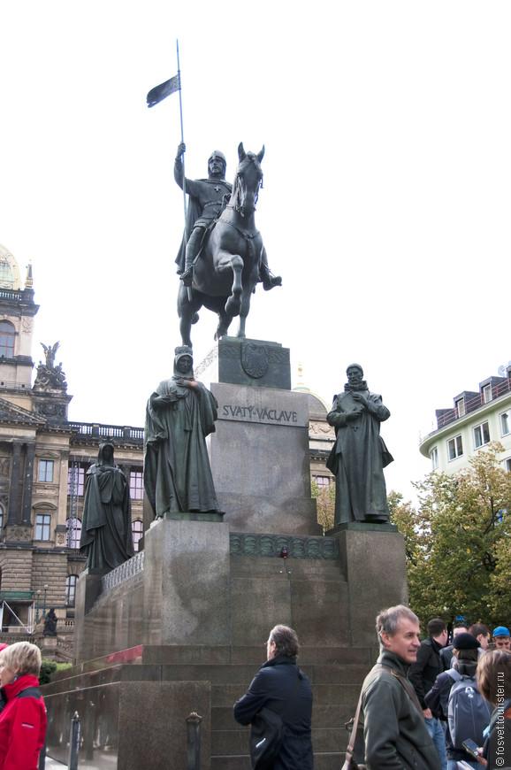 Памятник Св. Вацлаву