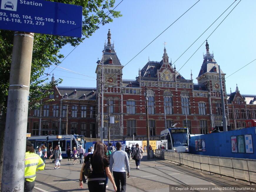 Железнодорожный вокзал Амстердама.Путь из Парижа до Амстердама на скоростном поезде Талис занял 3 часа и в 09.35 часов утра я оказался почти в центре Амстердама