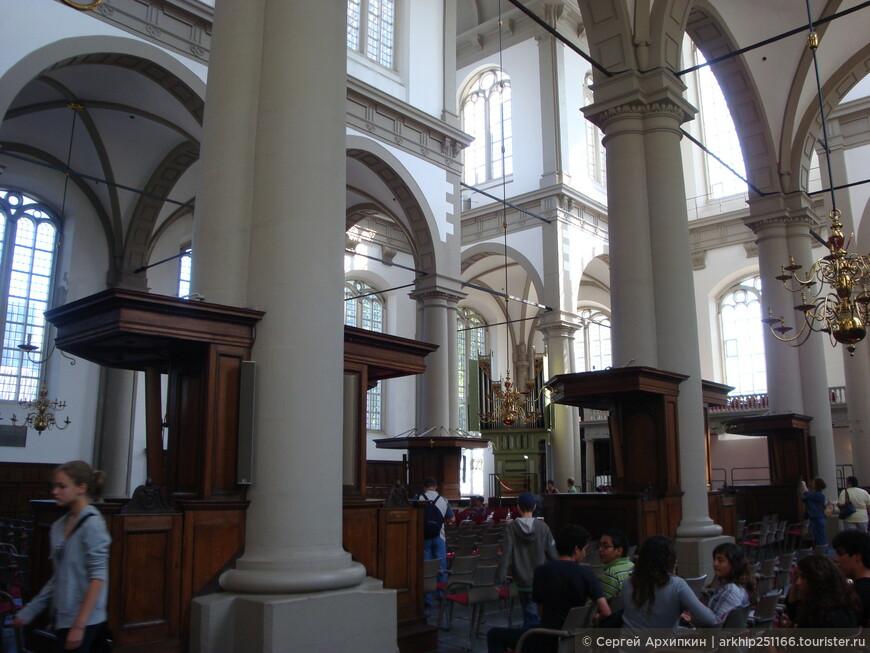 Внутри протестанской церкви Керк - все очень скромно, это вам не южно-католические церкви с их золотым убранством