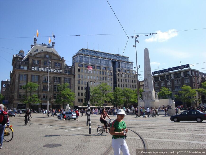 Центральная площадь Амстердама - называется Дамм.