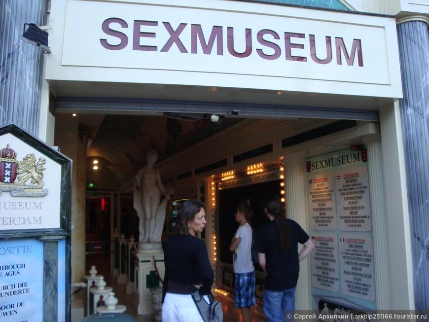 Секс-музей