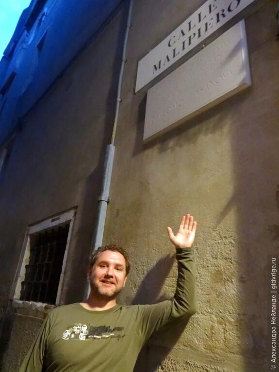 Улица, где родился Казанова