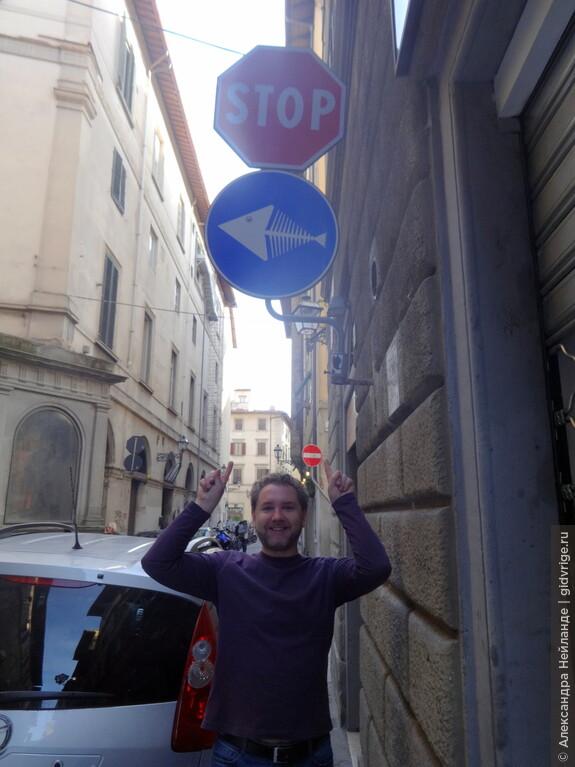 Таких смешных указателей во Флоренции много.