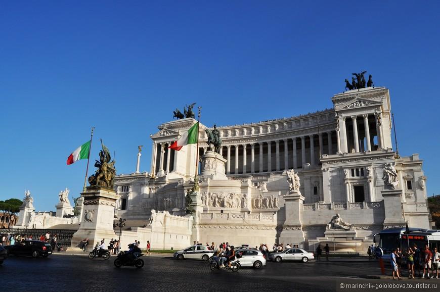 Национальный памятник Виктору Эммануила. Это не дворец!!!!!! А памятник!!!