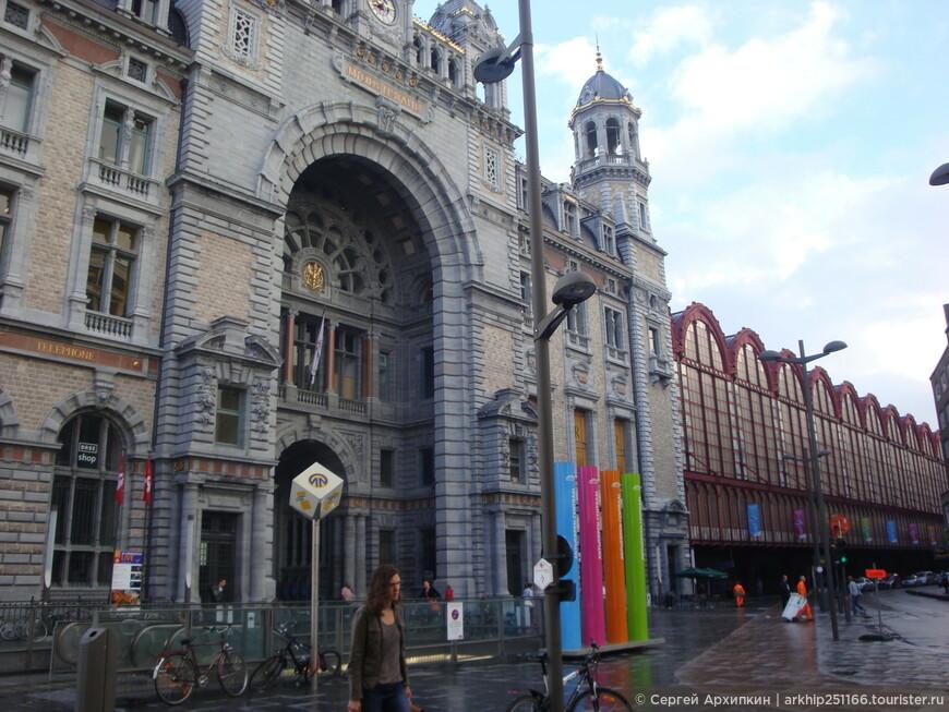 Железнодорожный вокзал Антверпена