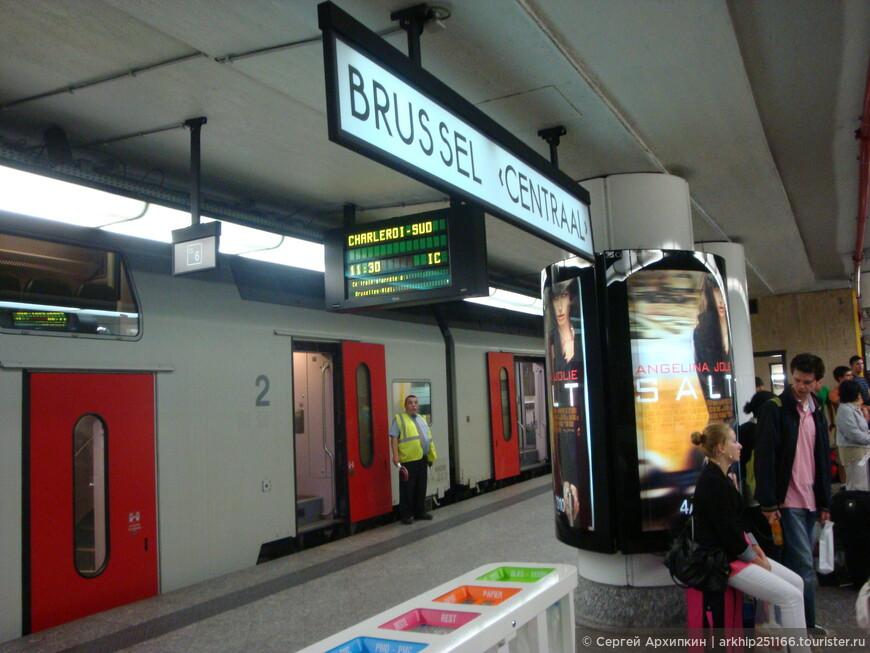 В Антверпене я купил в кассе билет до Брюсселя за 6,5 евро. С этим билетом можно было садится на любой поезд идущий в сторону Брюсселя, поезда идут через каждые 15-20 минут. Через 40 минут я приехал на Центральный вокзал (а точнее станцию- на фото ) почти в центре города.Станция находится под землей и соединена с ветками брюссельского метро.