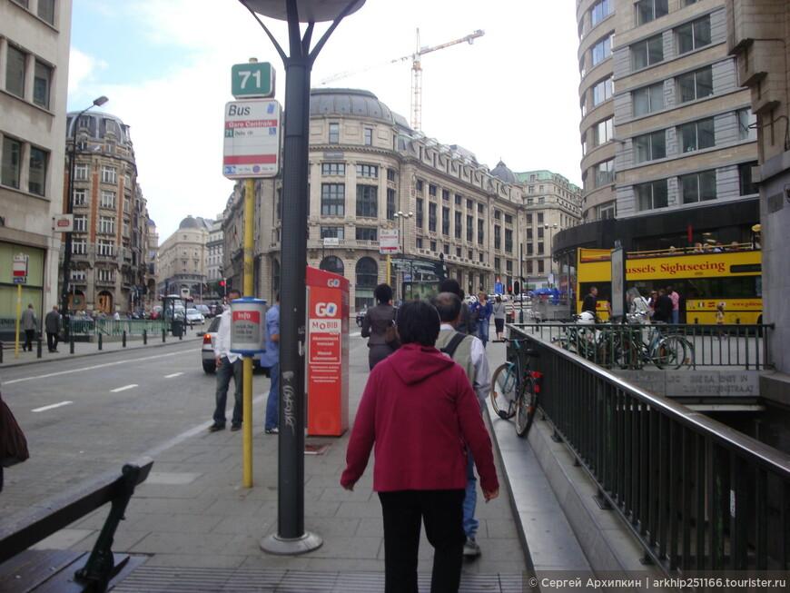 Я поднялся наверх, кстати от центральной станции отходит и туристический автобус, а в котором (на фото он желтый) за 12 евро , можно проехать по всем достопримечательностям.Мне наверное надо было сесть на него, но я решил топать пешком,как обычно я люблю и поэтому я пошел к центральной площади Брюсселя- Гранд Плас