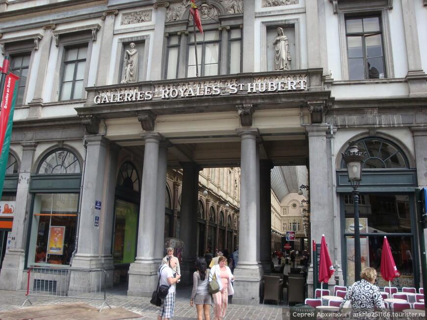 Вскоре я подошел к  торговой галерее Св.Хуберта, где расположены многочисленные магазинчики