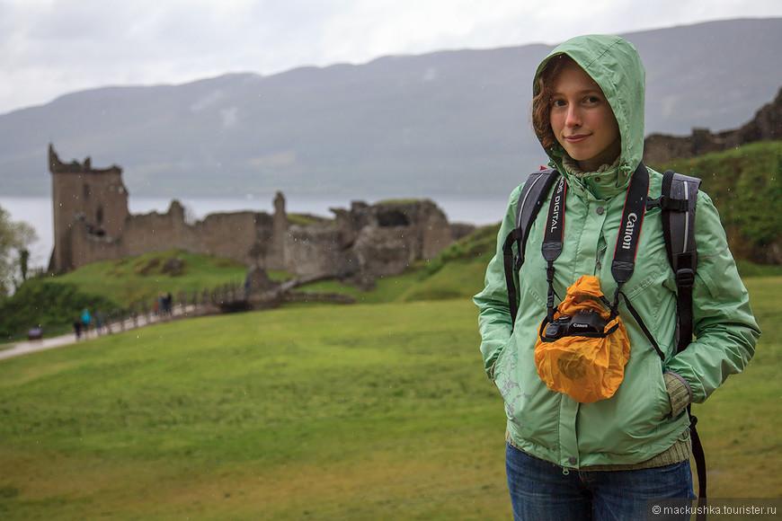 Дождик сопровождал нас повсюду... Но, несмотря на сырость и холод, кроме нас к замку Уркухарт приехали и другие туристы! Похоже, традиционная шотландская погода, вернее НЕпогода, туристам не помеха!
