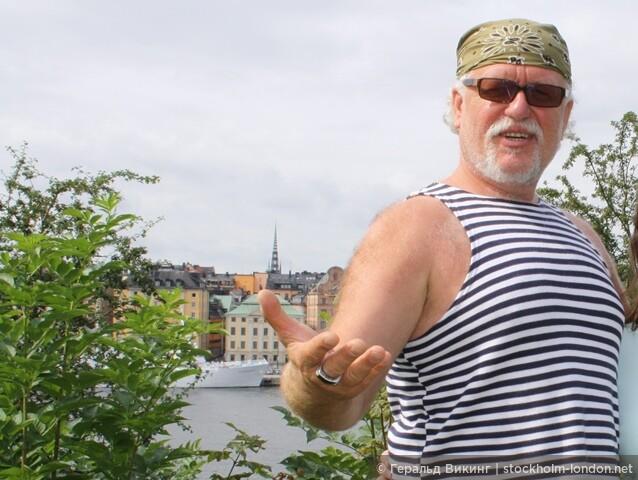 Ваш Гид, Водитель и Переводчик в Стокгольме (39).JPG