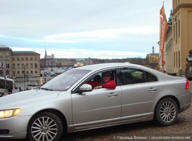 Ваш Гид, Водитель и Переводчик в Стокгольме (11).jpg
