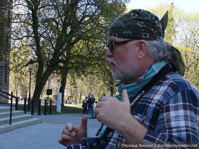 Ваш Гид, Водитель и Переводчик в Стокгольме (13).JPG