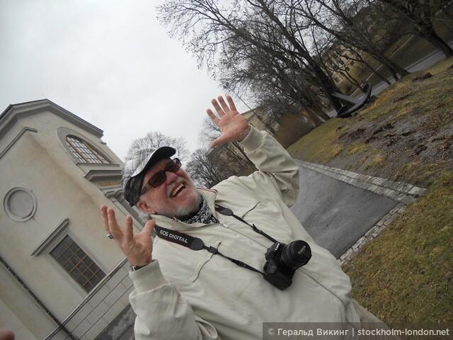Ваш Гид, Водитель и Переводчик в Стокгольме (20).jpg