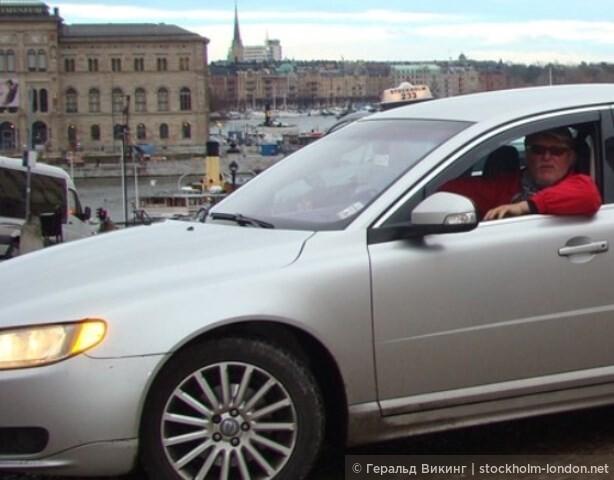 Ваш Гид, Водитель и Переводчик в Стокгольме (139).jpg