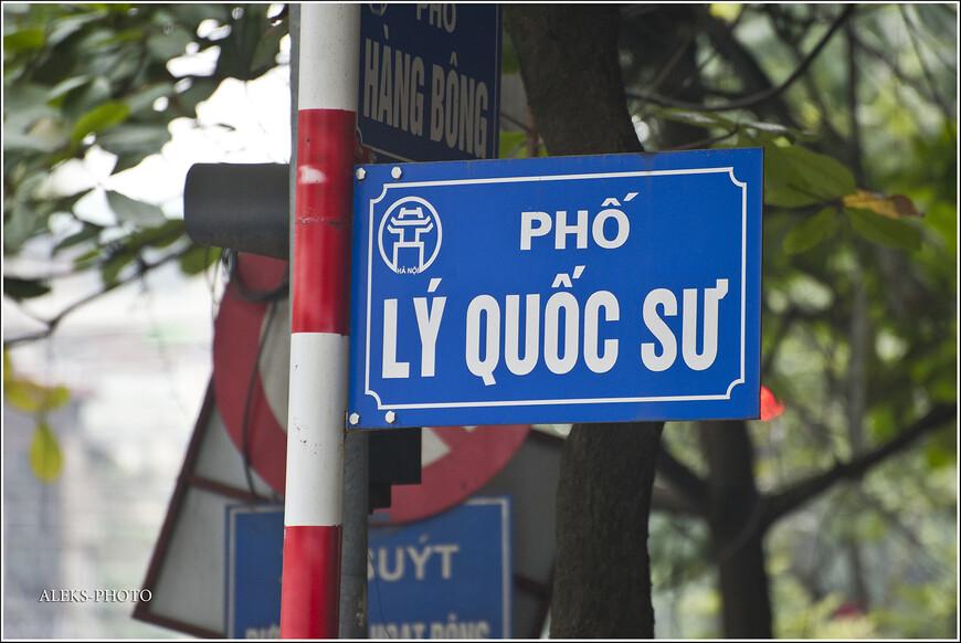 Так в Ханое выглядят таблички с названиями улиц. Располагаются они обычно на перекрестках. На домах табличек я не замечал... Шрифт у вьетнамцев довольно специфичный... Прочитать сию надпись европейцу едва ли удастся...