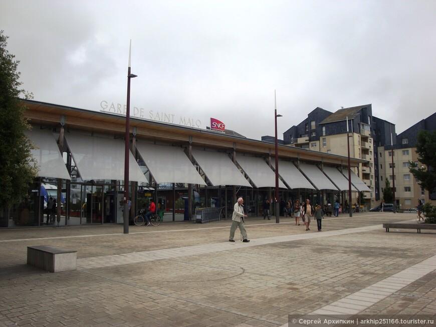 Около 19 часов я пришел на железнодорожный вокзал Сен-Мало