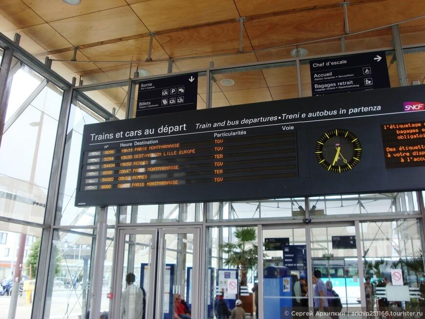 В 19.11 я выехал на поезде из Сен-Мало и 22.15 приехал на вокзал Монпарнас в Париж. Билет мне обошелся в 30 евро ,покупал его по интернету за 3 месяца, а в Париже он мне бы обошелся бы в 88 евро!