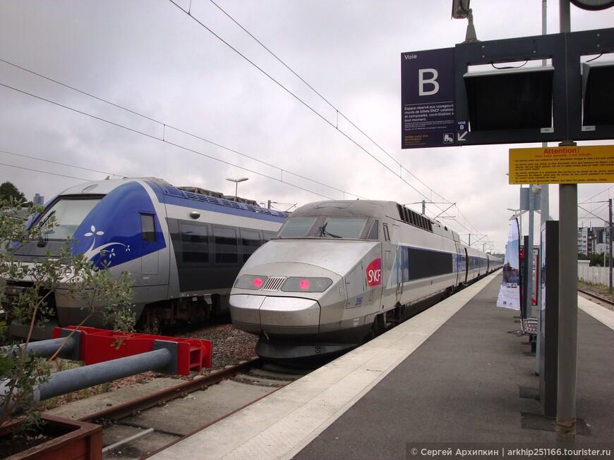 Скоростной поезд на Париж из Сен-Мало