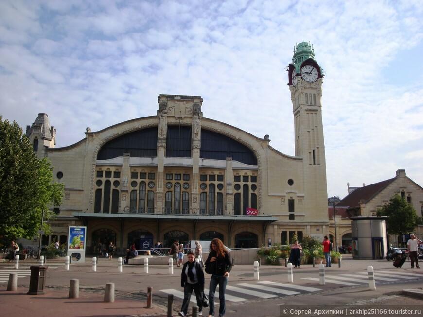 Железнодорожный вокзал Руана - время на часах вокзала -09.05 утра.