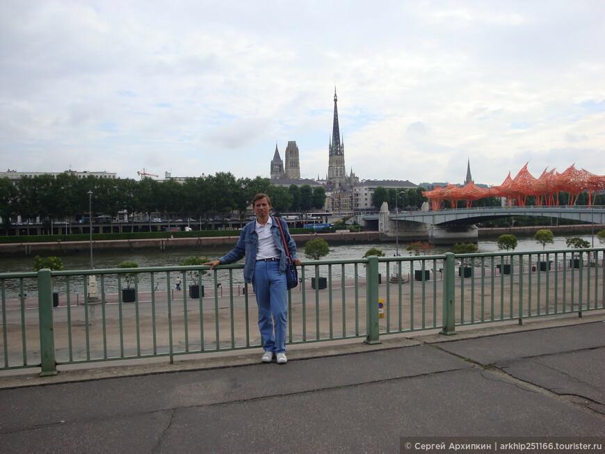 Я перешел Сену - здесь на другом берегу открываются отличные виды на соборы Руана.