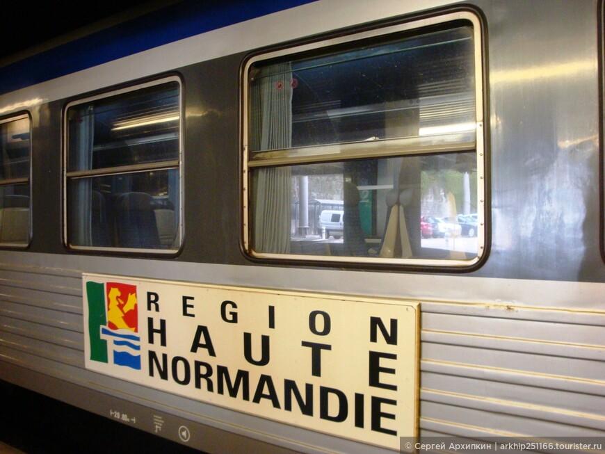 Около 12 часов я был на вокзале Руана, таким образом у меня ушло 3 часа на исторический центр без всякой спешки. в 12.15 я сел на региональный  поезд (на фото вверху) и поехал к морю - к Ла-Маншу в городок Дьеп.