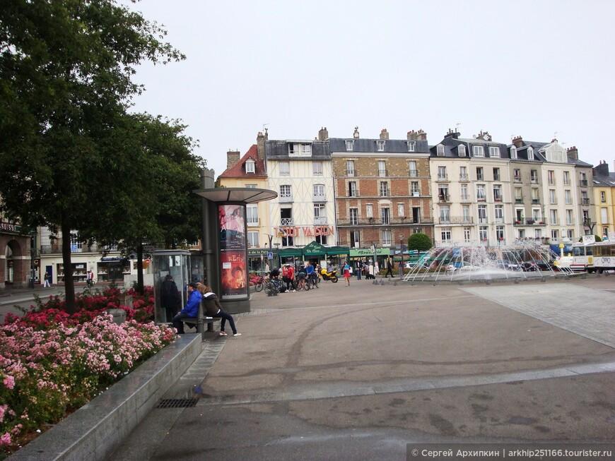 Площадь перед портом Дьеппа