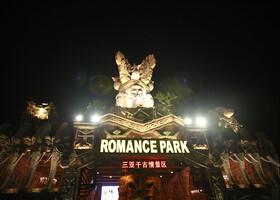 Романтический парк Санья