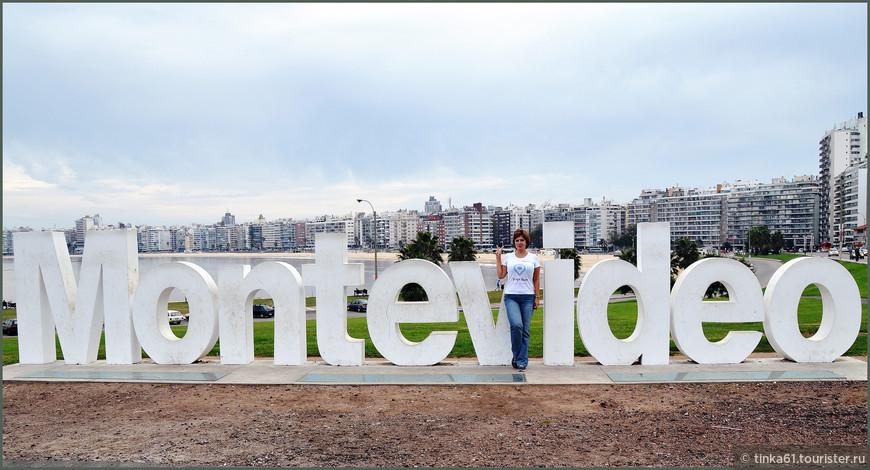 Наверное, это самое фотографируемое место в Монтевидео. Я тоже не осталась в стороне.
