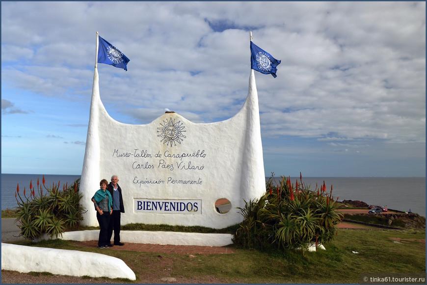 На подступах к  Casapueblo посетителей встречает такая композиция с надписью Добро пожаловать.