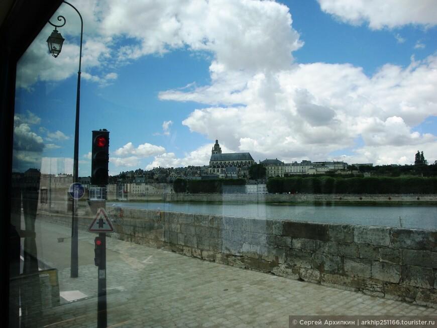 Переехав реку Луару я прибыл в замок Блуа в 15.22