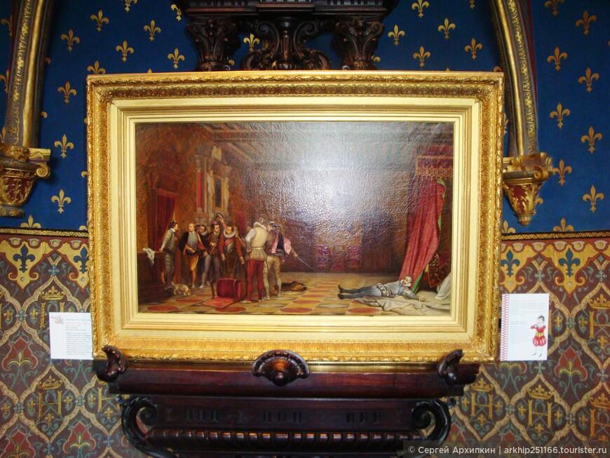 Картина об убийстве Де Гиза
