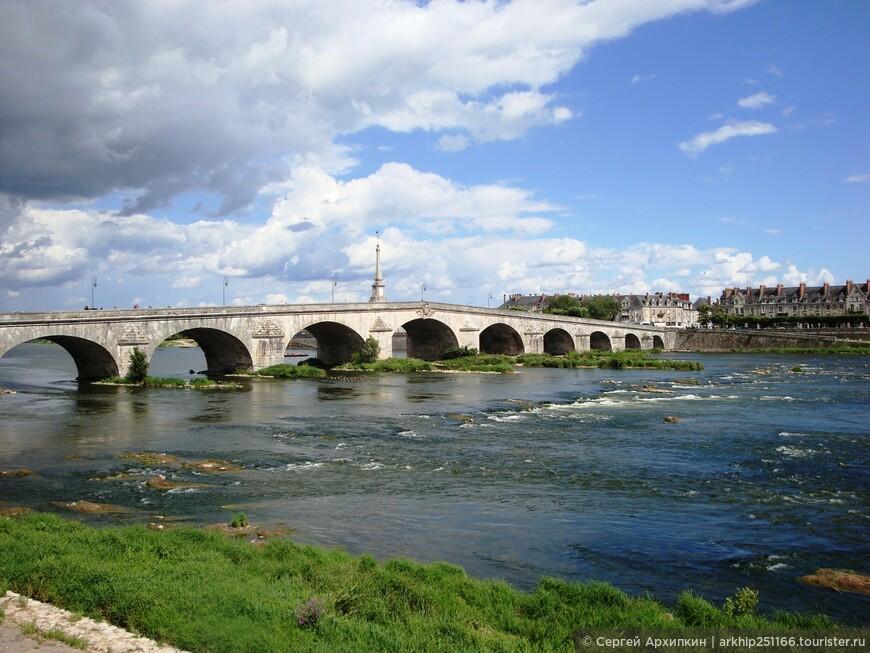 Мост через Луара- длиной 305 метров, состоит из 11 арок. Сама река довольно сильно обмелела, а когда -то была судоходная