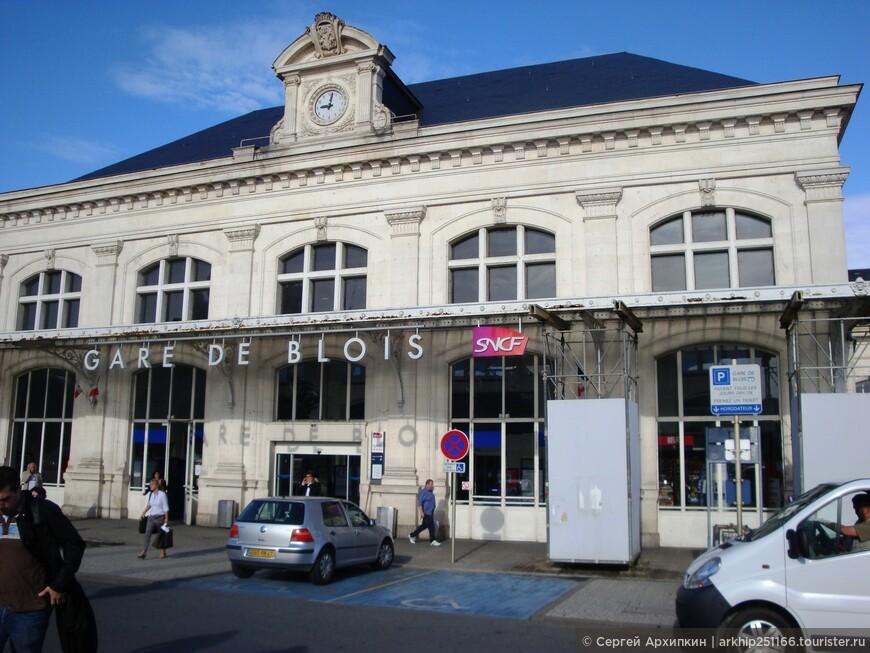 Вокзал Блуа - с него я вернулся в Париж