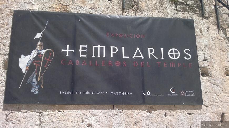 Замок был построен в XIII веке тамплиерами на месте бывшей арабской крепости. В XV веке полуостров перестраивался под резиденцию кардинала Пьедро-де-Луна (Папа Луна), который был объявлен еретиком и провел в замке свои последние годы