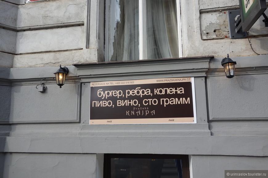 В Праге нет языковых барьеров. Это мне понравилось. Люблю когда вокруг звучит понятная мне речь. Лучше русская :-)