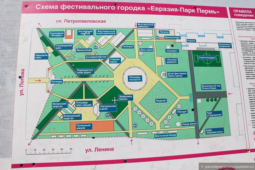 План парка.