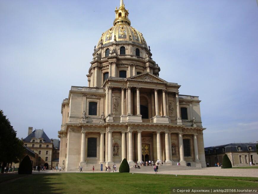Вышел я из Дома инвалидов с другой стороны, через собор, в котором крипта Наполена и пошел в сторону Монпарнаса гулять по Парижу