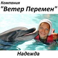 Эксперт Ветер Перемен-Надежда Курганская (veter-peremen)