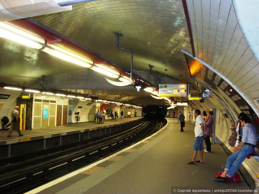 Я должен был доехать до станции метро -Шато Венсен - что означает Венсенский замок
