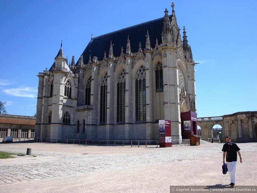 Часовня 15 века во дворе Венсенского замка