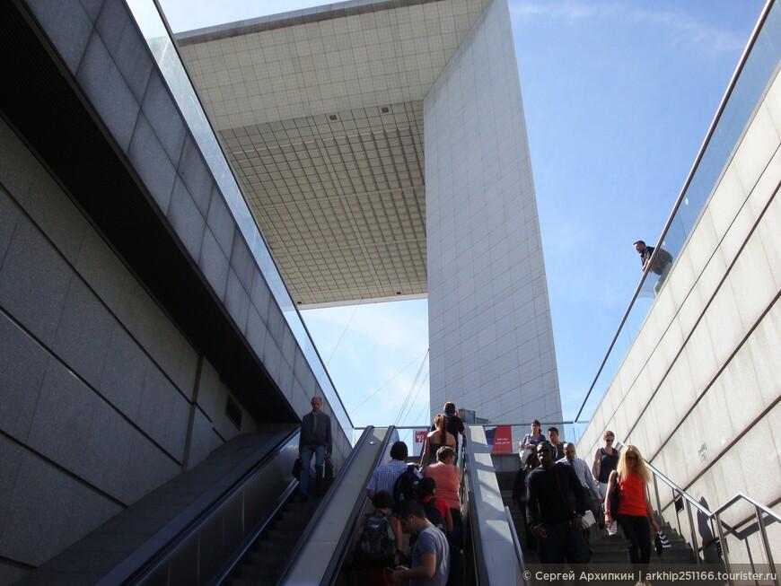 Поднимаясь из метро - ( Esplanade de la Defanse) я сразу увидел Арку Дефанс.