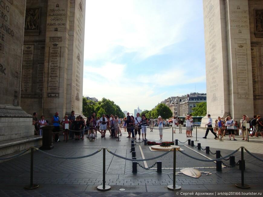 Вечный огонь а Триумфальной арке