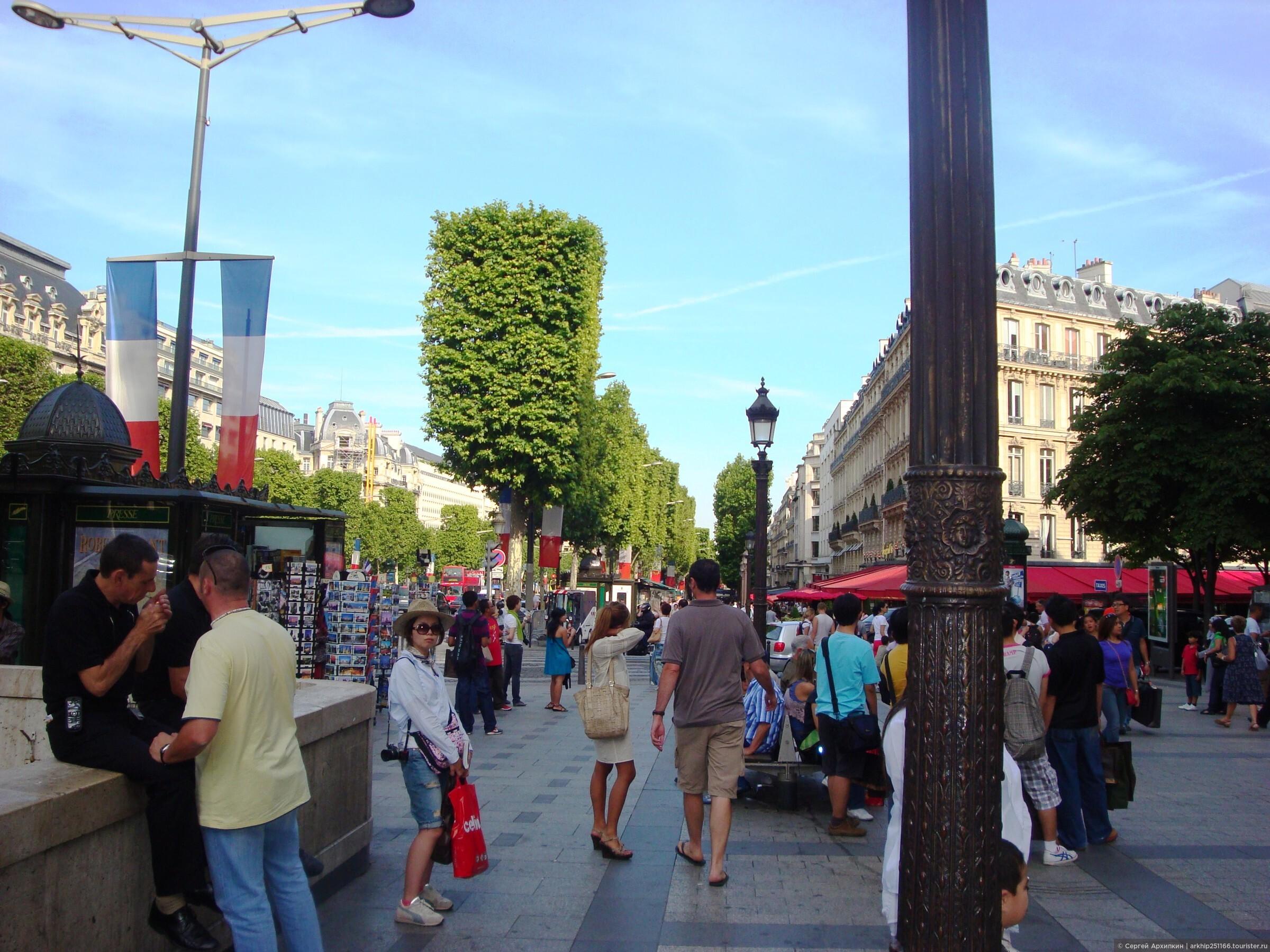 Самостоятельно пешком по Парижу. 1-ый день.